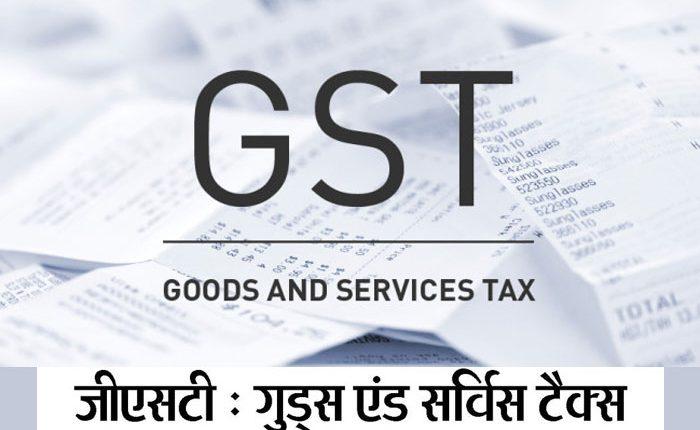 gst tax calculation